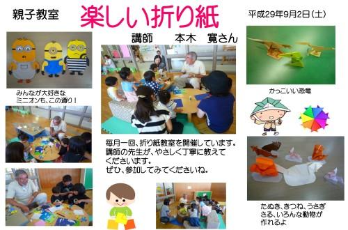 おりがみ教室9.2