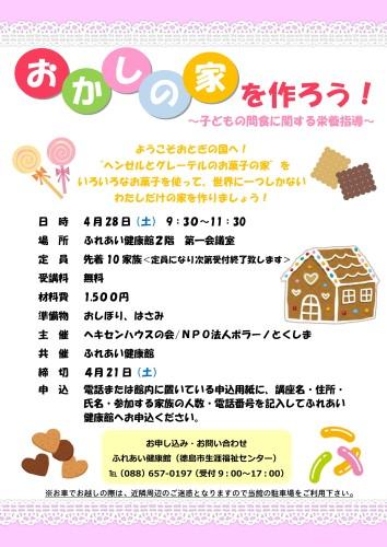 お菓子の家_01