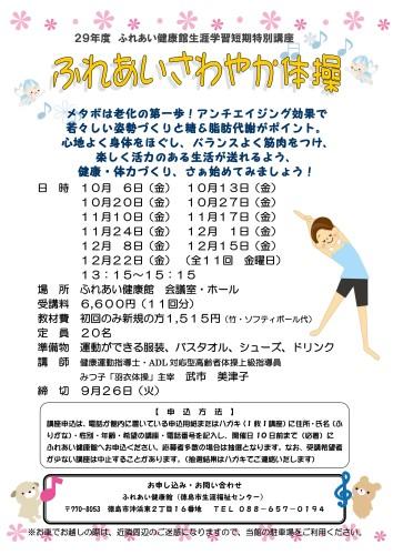 さわやか体操H29.10-12_01