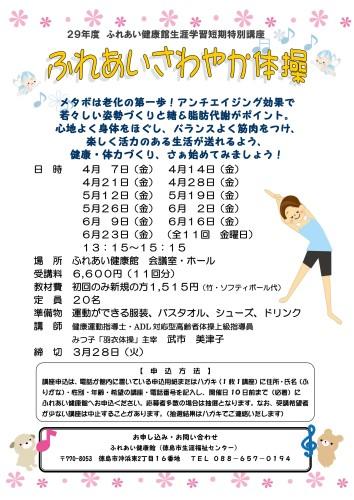 さわやか体操H29.4-6_01