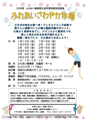 さわやか体操H30.1-3_01