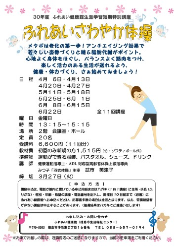 さわやか体操H30.4-6_01