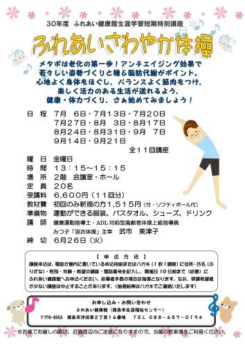 さわやか体操H30.7-9_01