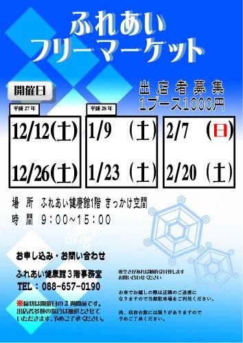 ふりま2月入り_02