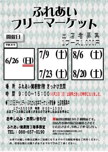 ふりま8月入り_01