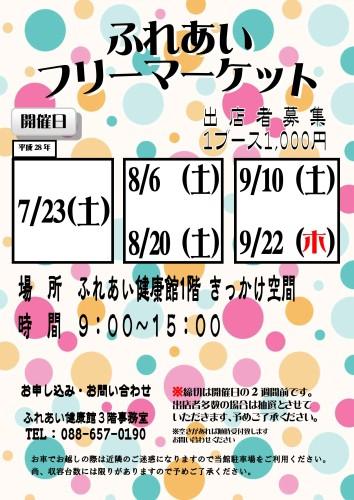 ふりま9月入り_01