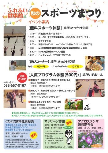 ふれけんスポーツまつりチラシ1012 (002)_01