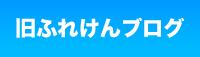 旧ふれけんブログ