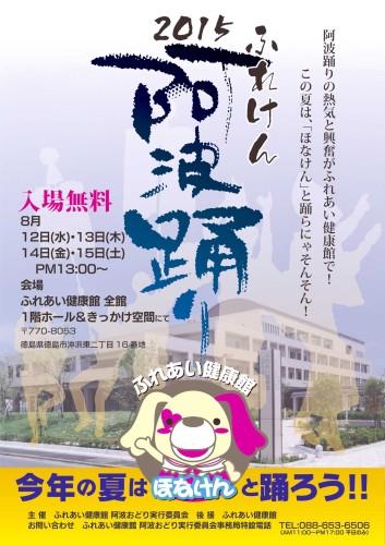 ふれけん阿波踊り2015時間入