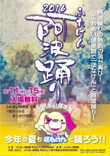 ふれけん阿波踊り2016フライ