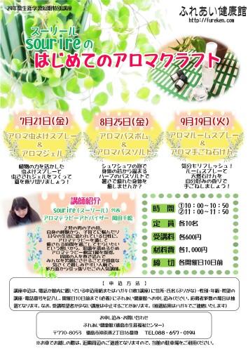 アロマ(スーリール)29.7-9_01
