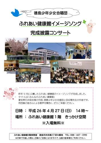 イメージソングお披露目ポスター1