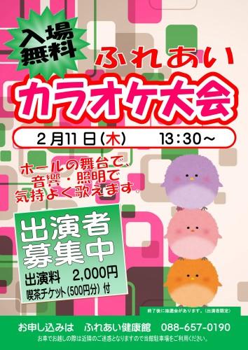 カラオケ大会ポスター2 - 反映 (2)_01