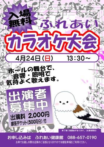 カラオケ大会ポスター2 - 反映 (2)_03