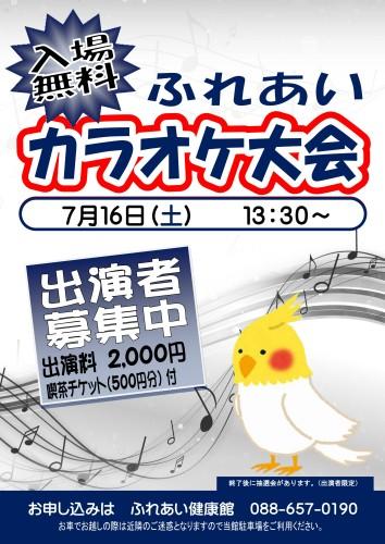 カラオケ大会ポスター7.16_01