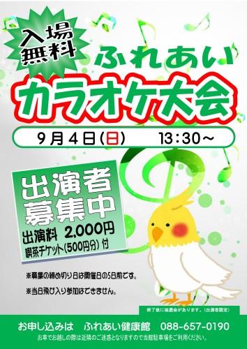 カラオケ大会ポスター9.4_01