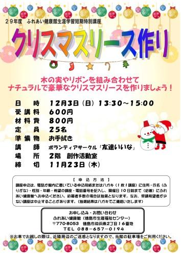 クリスマスリース29.12.3_01