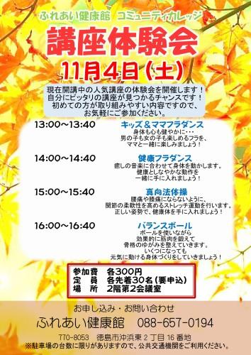 コミカレ体験会29.11.4_01