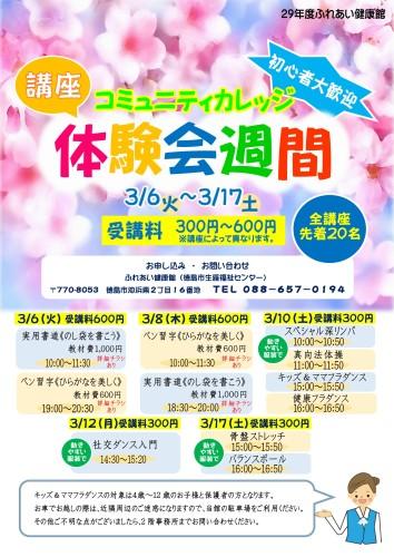 コミカレ体験会30.3.6-3.17_01