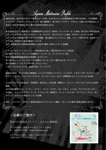 コンサートポスター裏_01