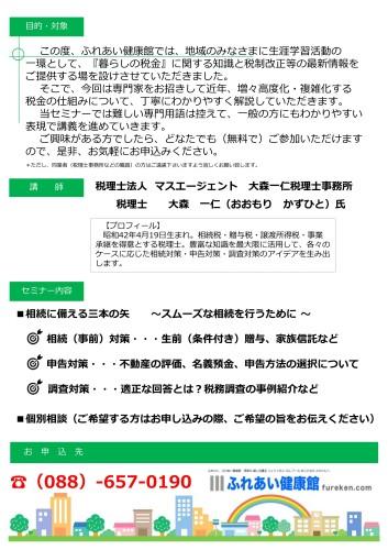 チラシ(両面印刷)_02