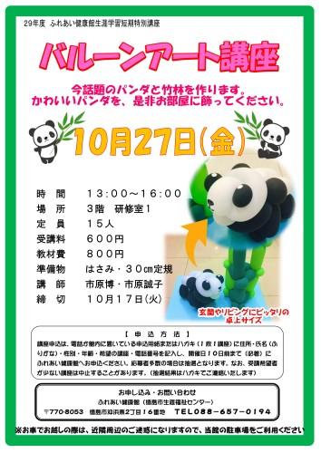 バルーン29.10.27パンダと竹林_01