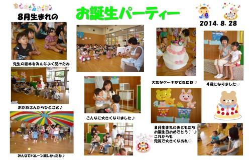 パーティー8月お誕生パーティー1