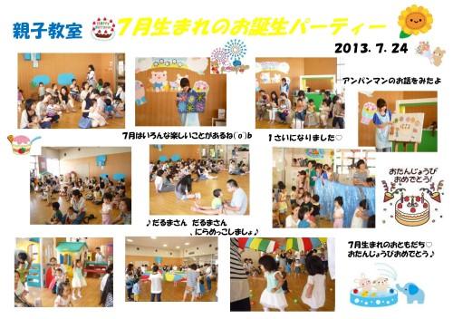 パーティ2013.7月お誕生1