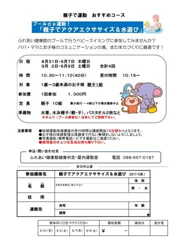 ベビースイミング8-9月_01