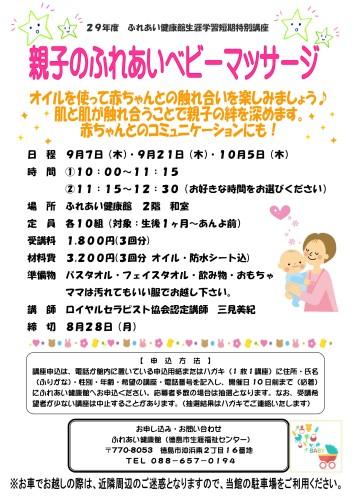ベビーマッサージH29.9-10_01