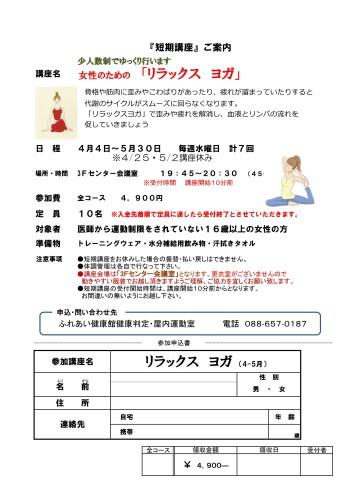 リラックスヨガ_01