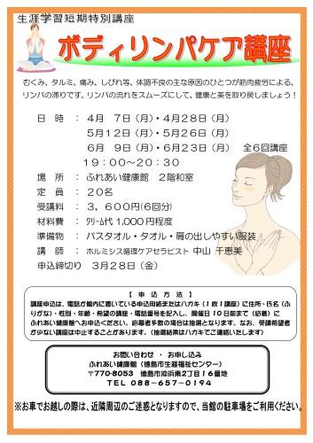 リンパH26.4-6doc (2)_01