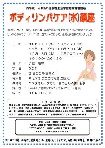 リンパH29-10-12(水曜)_01