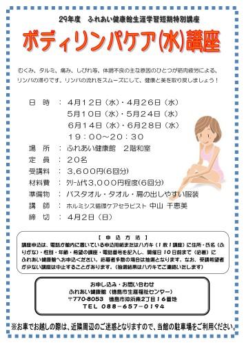 リンパH29-4-6(水曜)_01
