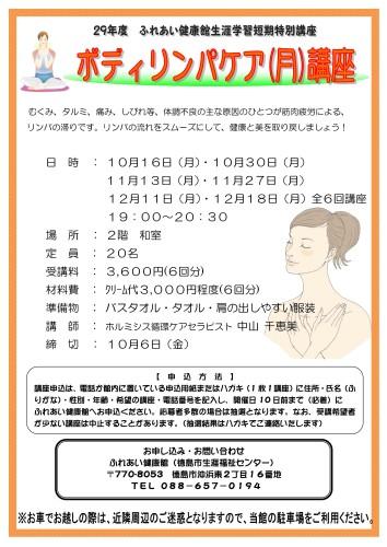 リンパH29.10-12(月曜)_01