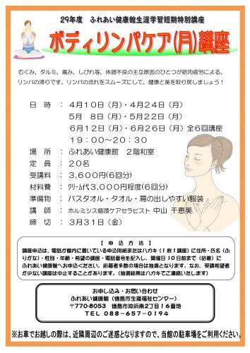 リンパH29.4-6(月曜)_01