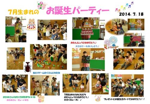 ー7月お誕生パーティ1