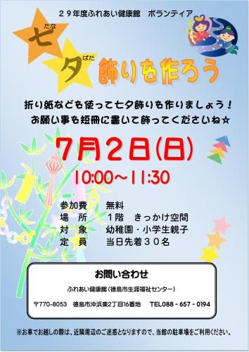 七夕飾り29.7.2_01