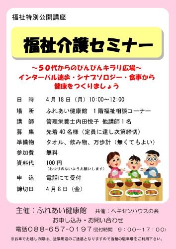 介護4.18_01