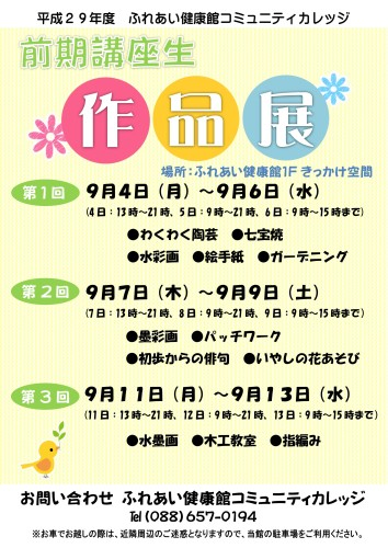 作品展 29年度前期_01