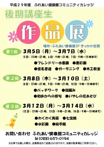 作品展 29年度後期_01
