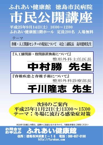 公開ポスターH25091