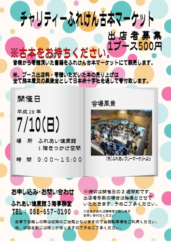 古書市P(仮)7.10_01
