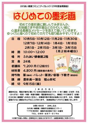 墨彩画29.10はじめての墨彩画(コミカレ)_01