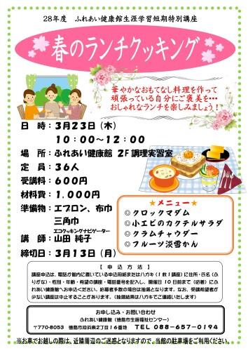 大人クッキング 29.3.23_01