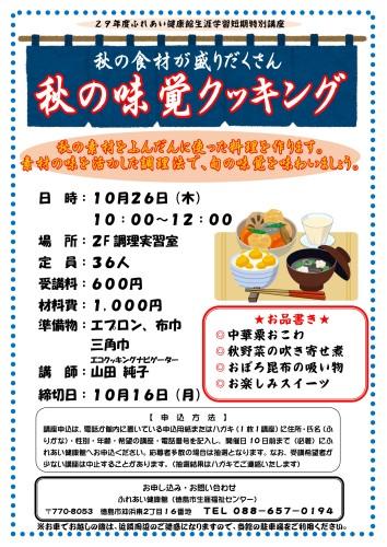 大人クッキング29.10.26秋の味覚_01