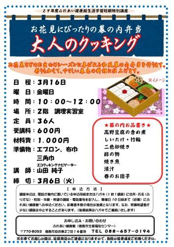 大人クッキング30.3.16幕の内弁当_01
