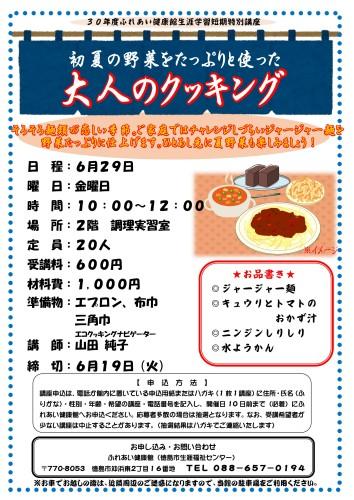 大人クッキング30.6.29初夏の野菜ジャージャー麺_01