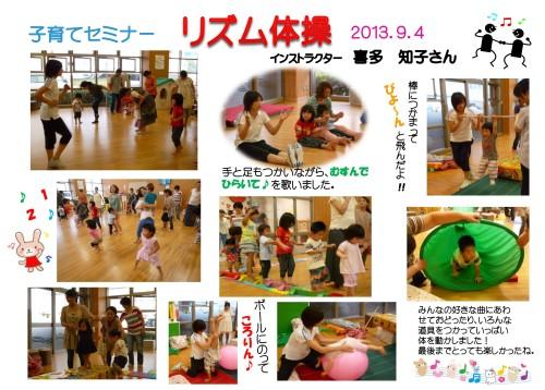 子育てセミナー リズム体操2013.9.41