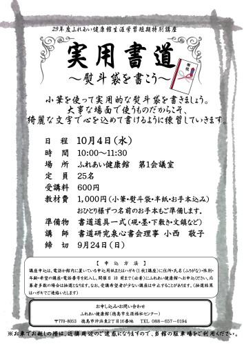 実用書道(1日講座)_01